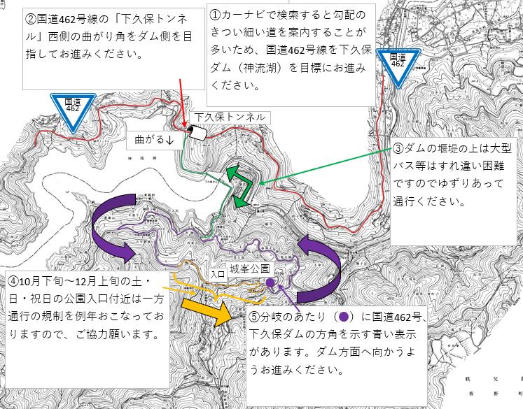 冬桜シーズン交通規制(10月下旬~12月下旬:土日祝)