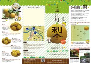 神川の梨直売所マップ1